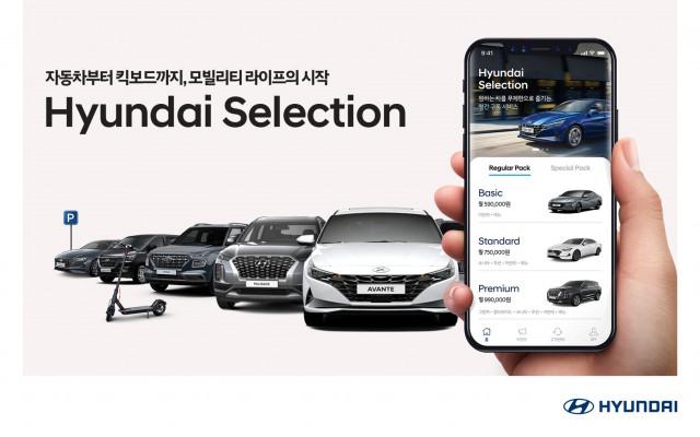 레저신문 모바일 사이트 현대자동차 차량 구독 프로그램 현대 셀렉션 서비스 확대